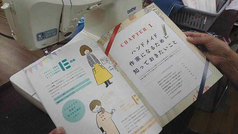 ハンドメイド作家 本