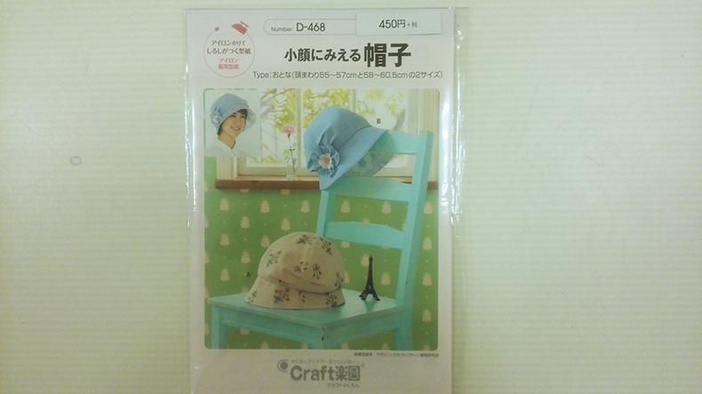 株式会社サン・プランニング D468「小顔にみえる帽子」