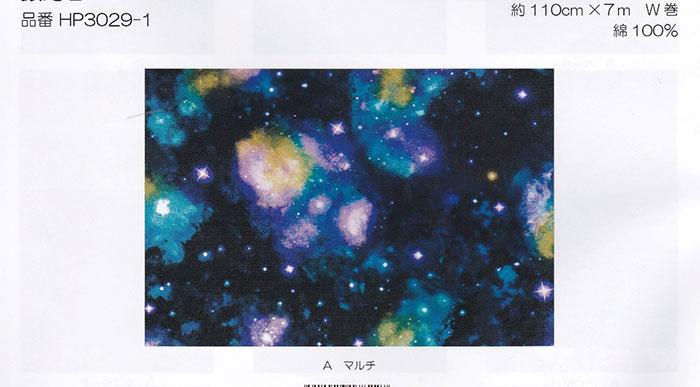 生地 宇宙