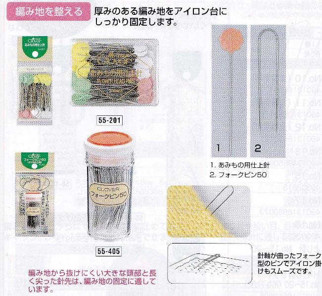 編み物用まち針