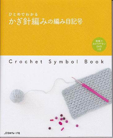 かぎ針編み 本