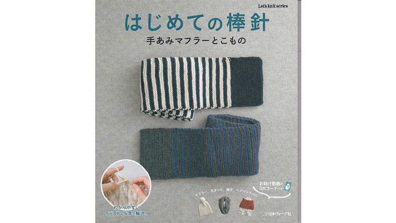 棒針編み 本