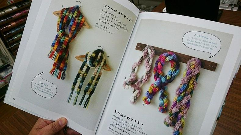 ゆび編み 本