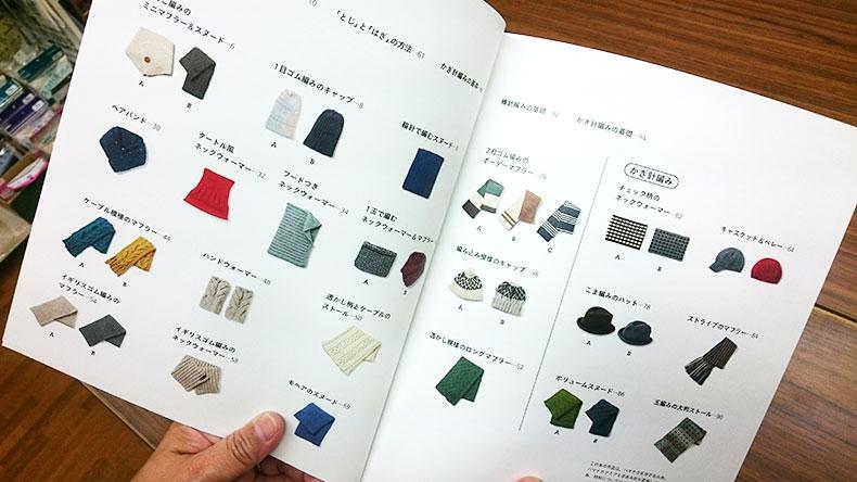 編み物 本